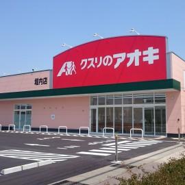 AOKI堀内店