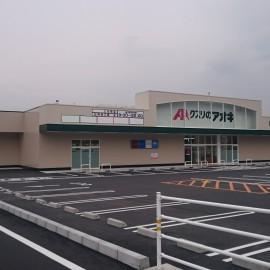 AOKI斑鳩店
