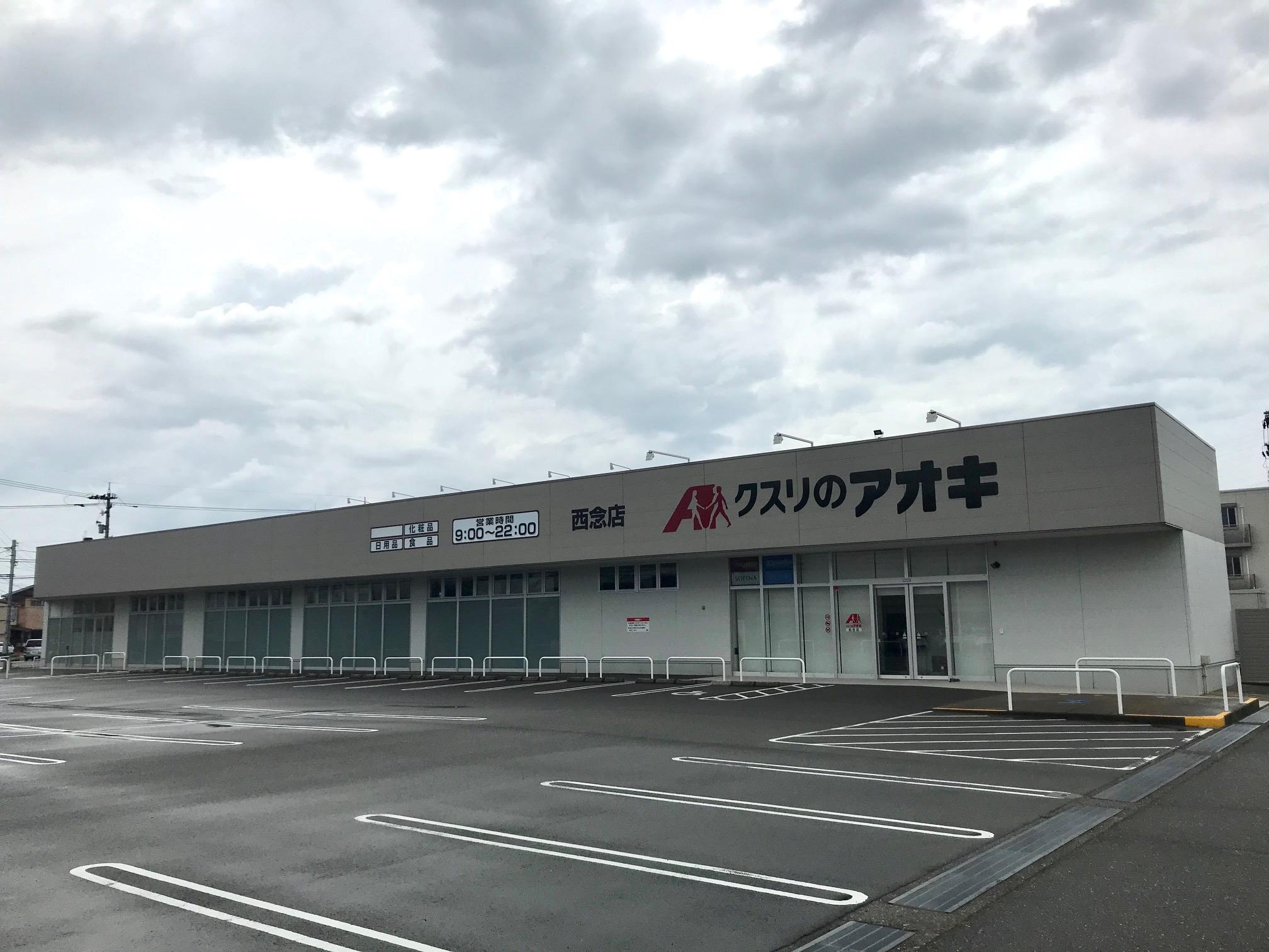 アオキ西念店_外観00
