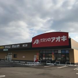 クスリのアオキ横江店_IMG_7575